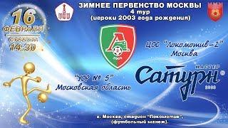 Локомотив-2 (2003) - УОР № 5 (2003)