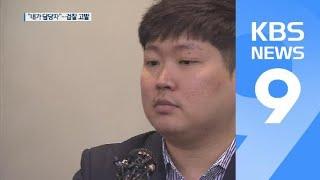 """신재민 """"내가 국채 담당자""""…기재부, 검찰 고발 / KBS뉴스(News)"""