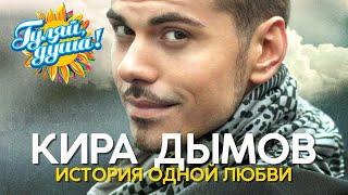 Кира Дымов - История одной любви - Душевные песни
