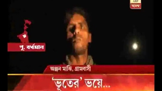 Villagers of East Burdwan are terrorized due to Ghost, ABP Ananda searches spirit in the n