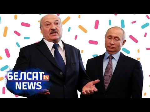 Лукашэнка нахіліў Пуціна.