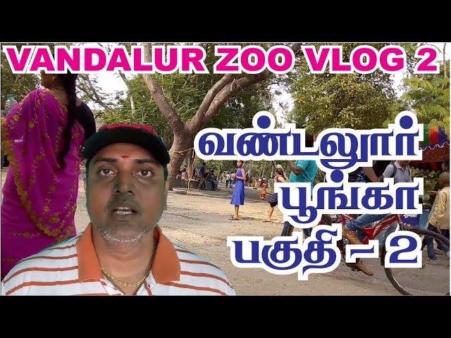 Vandalur zoo vlog in tamil - 2 | Arignar anna zoological park chennai