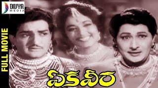 Ekaveera Telugu Full Movie | NTR | Jamuna | Kantharao | KR Vijaya | Old Telugu Movies | Divya Media