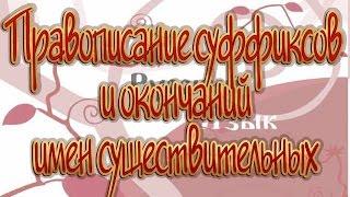 Русский язык 10 класс. Правописание суффиксов и окончаний имен существительных