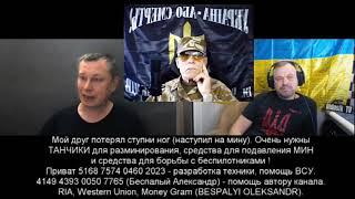 АТАКА российских оккупационных войск. Совместный СТРИМ.