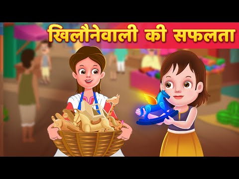 लीला की सफलता | Hindi Kahani for Kids | Moral Stories for Kids | Baby Hazel Ki Hindi Kahaniya