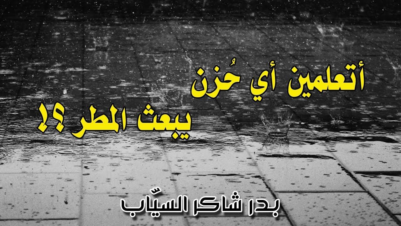 أنشودة المطر بدر شاكر السياب Youtube