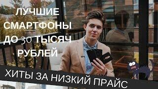 ТОП ЛУЧШИХ СМАРТФОНОВ НА НАЧАЛО 2019 ГОДА!