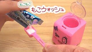 【知育菓子】ミニチュア洗濯機 もこもこモコウォッシュ!全4種類!