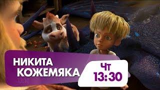 """Никита Кожемяка"" семейный мультфильм на НТК!"