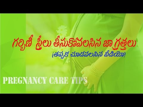 pregnancy-care-tips-first-3-months-in-telugu-|-diet-for-pregnant-women-|-pregnancy-test