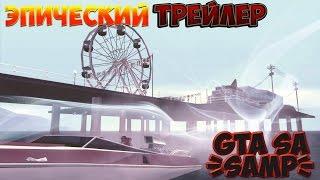 Эпический трейлер   GTA SA [SAMP]