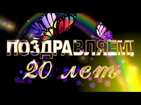 Футаж № 3 Поздравляем 20 лет