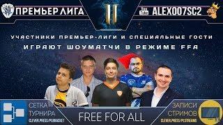 Премьер-Лига, Free For All Шоуматчи feat Bly, BratOK, DIMAGA