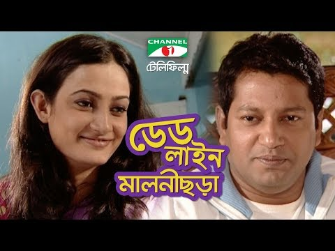 Deadline Malonechora | Bangla Telefilm | Mahfuz | Aparna | Channel i TV
