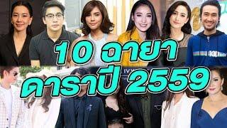 10 ฉายาดาราประจำปี 2559 | 26-12-59 | บันเทิงไทยรัฐ