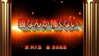 石野真子 / 狼なんか怖くない https://www.youtube.com/watch?v=LbeiqL4...