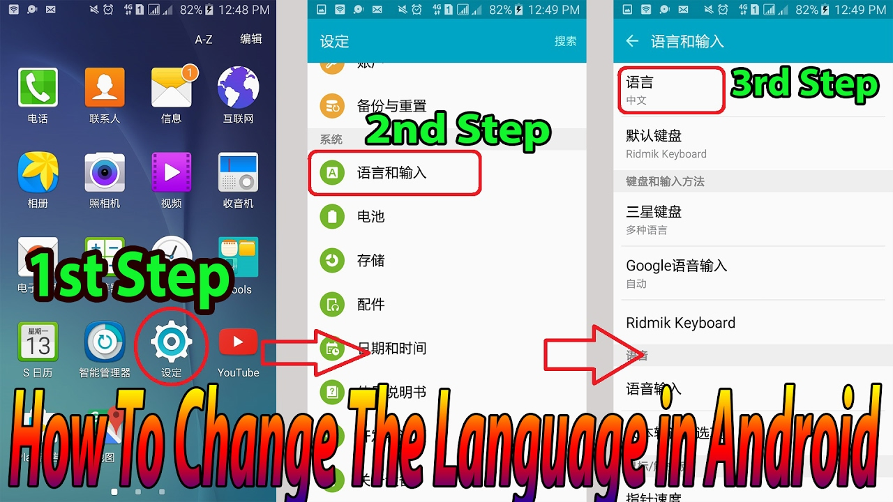 How To Change Language On Android change language chinese to english  language backto English Android