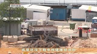 【冠状病毒19】人力部:60客工宿舍不再传播冠病 部分已恢复工作