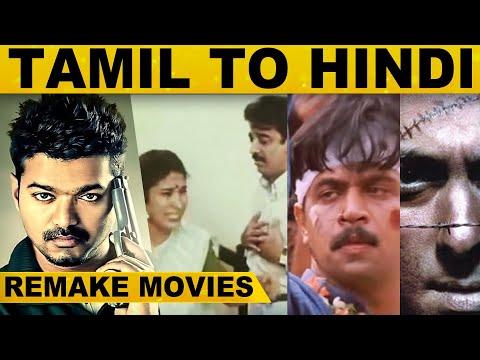 தமிழில் HIT அடித்து எந்தெந்த படங்கள் Hindi-யில் Remake ஆகியுள்ளது தெரியுமா?? | Special Update | News