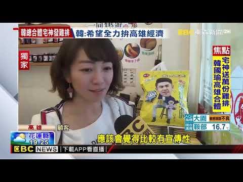 指名買「韓國瑜吃的」 旗山香蕉蛋糕人氣旺