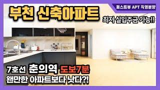 부천 신축아파트 분양 춘의역+부천역 더블역세권~ 남다른…