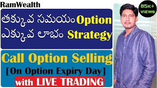 Option Strategy Call Option selling with live example in Telugu | Option trading for Beginners