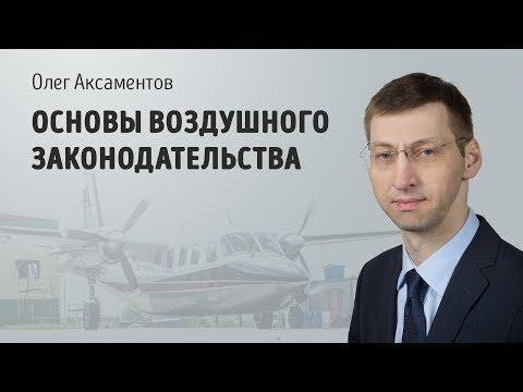 Основы воздушного законодательства
