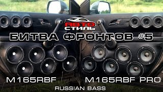 RussianBass M165RBF и M165RBF PRO / БИТВА Фронтов
