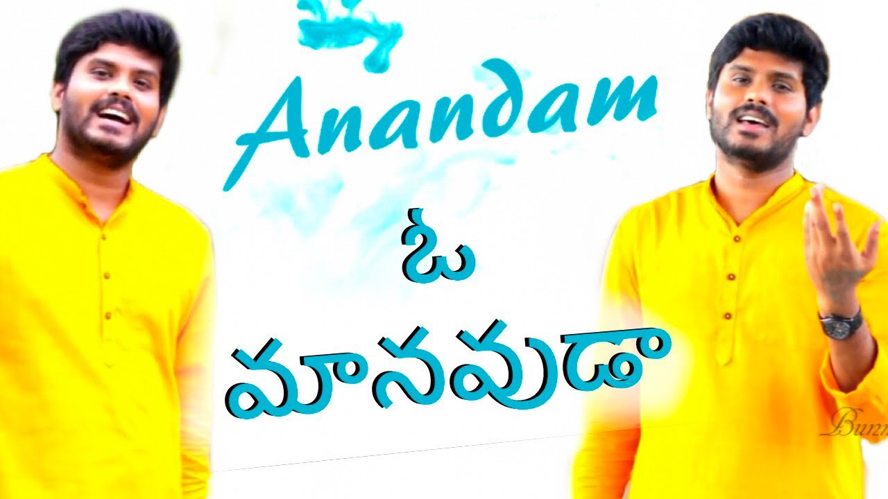 Anandam ekkada undira | Bunny Sudarshan | Latest New Telugu Christian Songs 2019