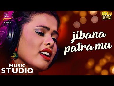Jibana Patra Mu Bharicha Kete Mate   Antara   Odia Song   New Version