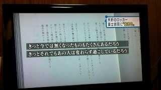 NHK志村正彦