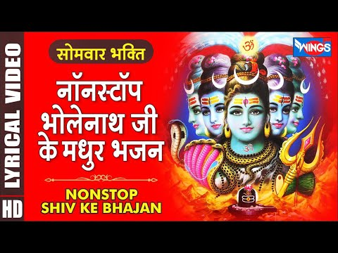 Download सोमवार भक्ति : नॉनस्टॉप शिव जी के मधुर भजन Nonstop Shiv Ji Ke Bhajan   Bholanath Bhajan   Shiv Songs