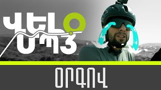 "VELO MP3 - Օրգով #Orgov ""Episode1"""