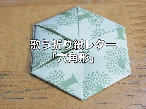 ハート 折り紙 : 折り紙箱六角形作り方 : youtube.com