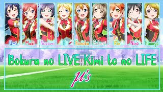 Bokura no LIVE Kimi to no LIFE (僕らのLIVE 君とのLIFE) - μ's [FULL ENG/ROM + COLOR CODED]   Love Live!