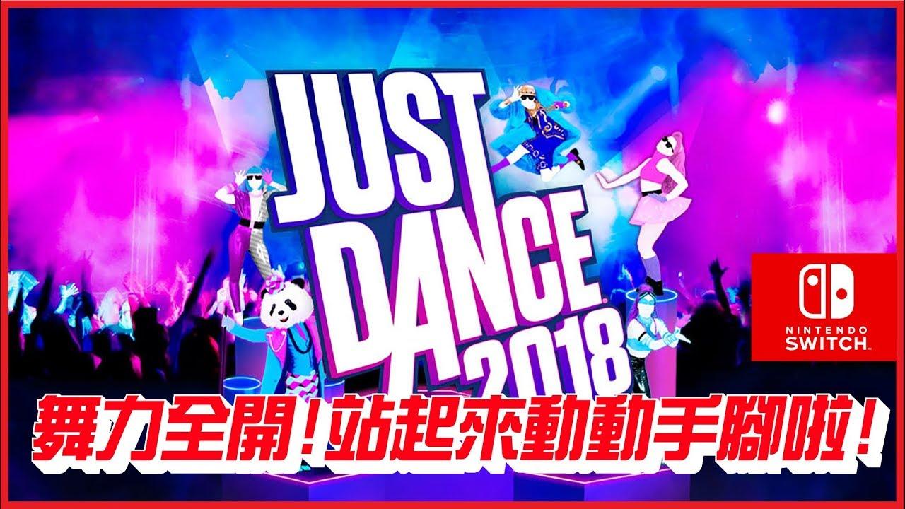 舞力全開 2018! 站起來動動手腳啦 ! JUST DANCE 2018 [任天堂 Switch遊戲] - YouTube