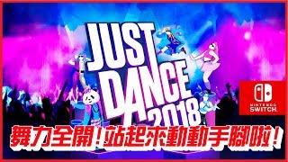 舞力全開 2018! 站起來動動手腳啦 ! JUST DANCE 2018 [任天堂 Switch遊戲]