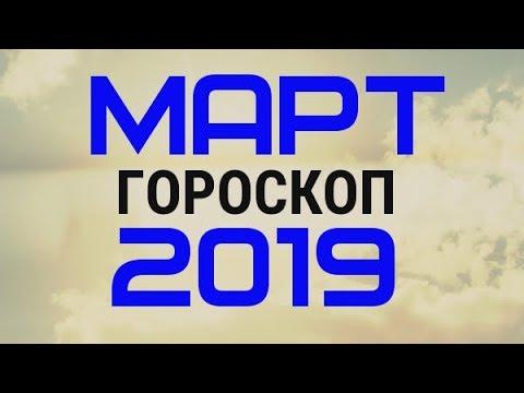 ОВЕН. ГОРОСКОП НА МАРТ 2019 ГОДА