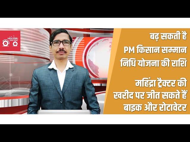 कृषि व ट्रैक्टर उद्योग की तजा ख़बरें | साप्ताहिक समाचार | ट्रैक्टर जंक्शन - 24 Jan 2021