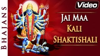 Jai Maa Kali Shaktishali | Kali Mata Bhajans | Hindi Devotional Songs