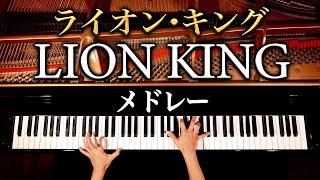 ライオンキング メドレー - Lion King Medley - ディズニー - Disney - ピアノカバー - piano cover - CANACANA