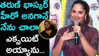 Anasuya Bharadwaj Speech At Meeku Matrame Chepta Trailer Launch | #VijayDevarakonda