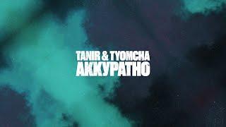 Tanir & Tyomcha - Аккуратно (Lyric video) cмотреть видео онлайн бесплатно в высоком качестве - HDVIDEO