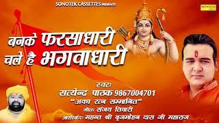 श्री राम मंदिर निर्माण का सबसे सुपरहिट भजन | राम लला के अयोध्या में भगवा लहराएंगे | Sateynder Pathak