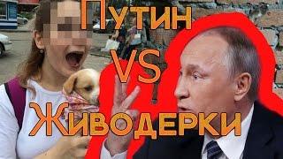 ПУТИН И ЖИВОДЕРКИ ИЗ ХАБАРОСКА Катаем в Lineage 2