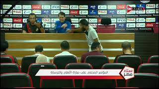 ستاد مصر - انسحاب فايلر من المؤتمر الصحفي عقب مباراة الأهلي والترسانة