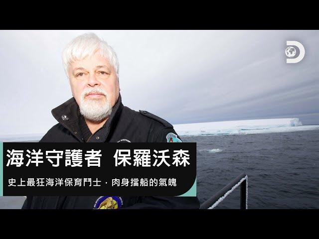 史上最狂海洋保育鬥士, 以肉身擋船涉的氣魄!《海洋守護者保羅沃森》