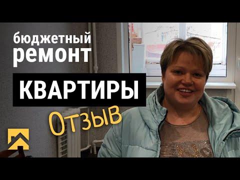 """Бюджетный РЕМОНТ КВАРТИРЫ / ОТЗЫВ о СК """"Горизонт"""" г. Кострома"""