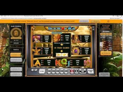 Лудовод в казино Eldorado